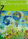 【中古】大型本 じゅにあ ソルフェージュ ブック 7 ヤマハ音楽教育システム