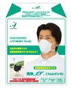 抗体マスク フォルテシモ Rサイズ 20枚入新型インフルエンザ対策品 【医薬部外品】