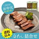 【お中元】\送料無料/厚切り牛たん詰合わせ ASY-2 塩味 柚子胡椒味【牛タン】