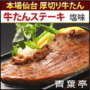 牛たんステーキ塩味 (120g) 【AG-1】【牛タン】【仙台名物】【ギフト】02P03Dec16