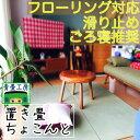 「楽天スーパーSALE」畳【ちょこんと】ユニット畳 置き畳 国産 琉球畳 日本製 夏 敷物 ラグマット 赤ちゃん い草 リビング プレイマット たたみ フロア畳 イ草 正方形