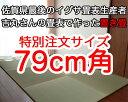 置き畳 ユニット畳 オーダーサイズ フローリング畳マット半畳 79cm角