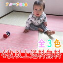 置き畳 ユニット畳 「フルーツ」 かわいい樹脂製 琉球畳 たたみ ラグマット フローリング 畳 ピンク ピーチ マスカット オレンジ 国産 日本製 タタミ マット