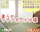 置き畳 国産 縁無し佐賀県産い草 柔らかケナフボード フローリング畳 半畳9枚入り限定セット