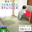 伊藤園×置き畳 琉球畳 ユニット畳 【ちょこんと 3枚セット...