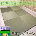 置き畳 ユニット畳 セキスイ 美草 (グリーン緑)琉球畳 日本製 国産 積水 ラグ ミグサ みぐさ migusa 畳