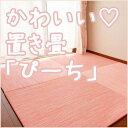置き畳 ユニット畳 水で拭けるだから赤ちゃんにオススメ  琉球畳 フロア マット色桃色 ピンクピーチ フルーツ色 防音 フローリング畳 インテリア 日本製 国産 tatami カーペット
