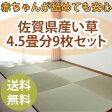 置き畳 佐賀県産い草 琉球畳4.5畳分お得な半畳9枚セット ユニット畳 赤ちゃんのプレイマットに 国産フローリング畳