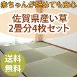 置き畳 ユニット畳 国産い草 半畳 佐賀県産イグサ 半畳4枚セット フロアマット 畳マット フローリング畳