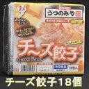 【宇都宮餃子】とろ〜りとろけるチーズ餃子18個入り!特製みそだれ付き♪3,500円以上お買い上げで送料無料