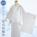 二部式長襦袢 夏 絽 洗える 二部式襦袢 うそつき 長襦袢 二部式 着物 半襟付き 白 日本製 Mサイズ Lサイズ