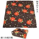 風呂敷 三巾 103cm 椿 茶色 綿100%