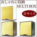 おしゃれにしまえてすぐ取り出せる、何でも収納ボックス。MULTI BOX(マルチボックス) W ホワイト