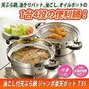 天ぷら鍋、油きりバット、油こし、オイルポットの1台4役の便利鍋。油こし付天ぷら鍋 ジャンボ楽天ポット T51