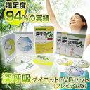 深呼吸ダイエットで健康的に美しくなりましょう!深呼吸ダイエットDVDセット(プレミアム版)【送料無料】【smtb-k】【w3】【smtb-TD】【saitama】