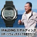 ウォーキング、スポーツのお供に!時計感覚で着けられる歩数計。SPALDING スポルディング スポーツウォッチタイプ歩数計 PS1150
