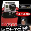 9M防水、動画・写真撮影…高機能デジタルカメラ!ゴープロヘルメットヒーローワイド WGWH50