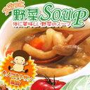 きちんと食べれるおいしい野菜スープダイエット【ポイント10倍:23日 09:59まで】体にやさしい野菜スープ【10P20Feb09】