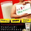 ファスティング・プロテインダイエット/ダイエットドリンク/フォルスコリー/大豆プロテイン/植物酵素/【HLS_DU】【RCP】10P11Jan14