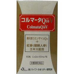 コルマータ コエンザイム ビタミン サプリメント カプセル