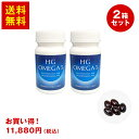 HGオメガ3 90粒×2個( オメガ3 メント オメガ3系脂肪酸 オメガ ビタミンd3 GLP-1 EPA DHA 必須脂肪酸 omega3 ギフト プレゼント