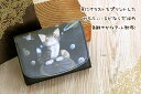 【送料無料】アート二つ折り財布 天球 わちふぃーるど ダヤン 本革 財布 猫雑貨 猫グッズ P11Sep16