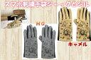 【メール便選択可】猫のダヤン 手袋 スマホ刺繍手袋 ジャックとジル(HGとキャメル)2色展開