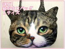 【動物バッグ 125】猫バッグ トラネコ Lサイズ 大/3WAY使用が出来る!ショルダーストラップ付がま口バッグ・ショルダーバッグ 125【楽ギフ_包装】【RCP】【猫 キャット】【アニマルフェイス 猫の顏】【ビックサイズ】【転写プリント】【あちゃちゅむ 風】