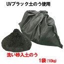 洗い砂入りUVブラック土のう 10kg入【個人宅・現場発送不可】