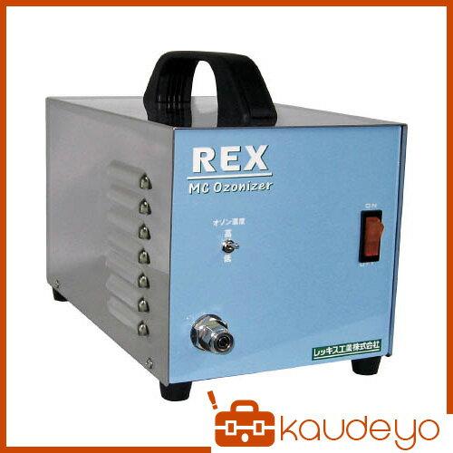 REX MCオゾナイザー MC−985S MC985S 8680