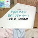 超大判キングサイズ アルファイン フラットシーツ 260x280cm 東洋紡生地使用 ALFAIN 日本製【smtb-k】【ky】