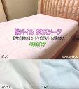 【送料無料】国産 綿パイル 大判 40cmマチ BOXシーツ ワイドキングサイズ 190x200x40cm 綿100% ボックスシーツ ベッド用 コットン ソフト ジャガード 高級 タオルシーツ 大き