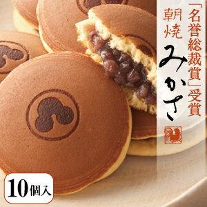 朝焼みかさ10個入り。「名誉総裁賞」受賞の大人気どらやき。和菓子/スイーツ/どら焼き/おいしい/お取