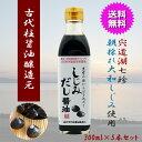 【送料無料】古代柱醤油醸造元 しじみ だし醤油 300ml×5本 島根県産