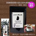 水, 飲料 - 【送料無料】まめな黒豆茶 2g×10P×6袋(ワンカップ用)兵庫県産