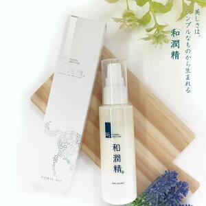 【レターパックプラス発送】和潤精 オイル 50ml【馬油