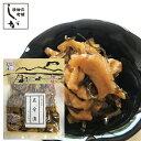 【メール便送料無料】国産 五分漬け2袋セット【国産】【五分漬け】【志賀食品】【老舗の味】