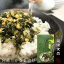 【送料無料】熊本県阿蘇 青たかな 茶漬け(8袋)【熊本産】【阿蘇たかな】【菊池食品】【阿蘇名物】