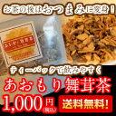 本格焙煎で飲みやすい!【送料無料】舞茸茶ティーバック10パックお茶 健康茶 味噌汁