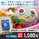 【送料無料】あおもり健康ダイエット雑穀 300g 健康と美容に効果的 アンチャン(ハーブティー)・ま