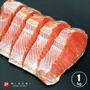 紅鮭半身 甘塩 約1キロ 5切れカット×2パック 真空パック