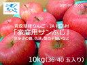 安全・安心・美味しい!JA相馬村【家庭用・サンふじ】10kg(36-40玉)※同梱不可です!
