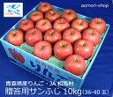 安全・安心・美味しい!JA相馬村【贈答用・サンふじ】10kg(36-40玉)※同梱不可です!