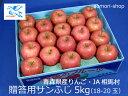 安全・安心・美味しい!JA相馬村【贈答用・サンふじ】5kg(18-20玉)