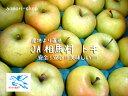 JA相馬村【贈答用・トキ】2kg(7-8玉)