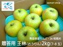 JA相馬村【贈答用・王林(おうりん)】2kg(7-8玉)※同梱可