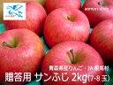 安全・安心・美味しい!JA相馬村【贈答用・サンふじ】2kg(7-8玉)※同梱可