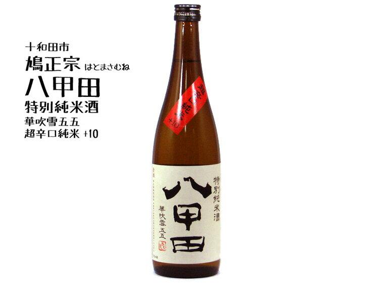 鳩正宗【八甲田おろし】特別純米酒(華吹雪55・超辛口純米)720ml※未成年者の飲酒は法律で禁止されています
