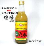 ◇上北農産加工【塩焼きのたれ】380g