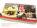 高砂食品【青森しじみラーメン】2食入り※キラキラ黄金麺・塩味...